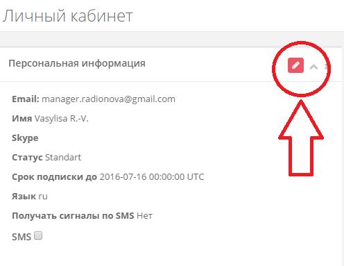 Личный кабинет_редактирование