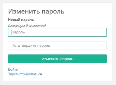 Смена пароля-2