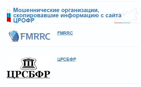 Мошеннические организации, скопировавшие информацию с сайта ЦРОФР