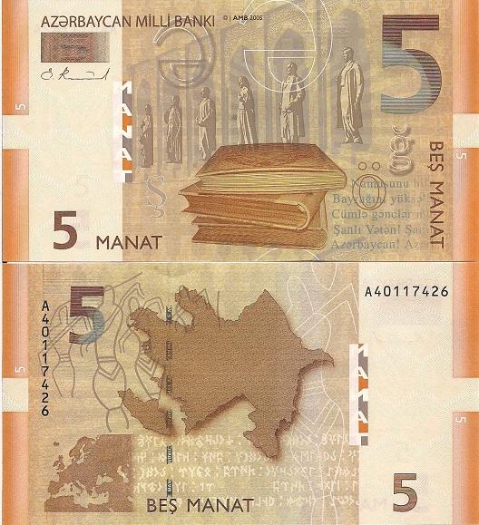 Азербайджанский манат