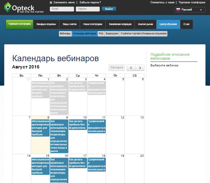 Opteck_календарь вебинаров