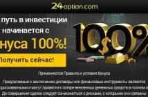 24Option_banner