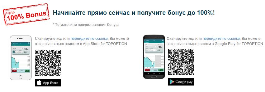 моб-приложение_topoption