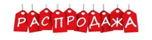 Rasprodazha-1024x269