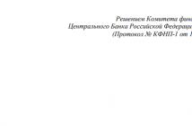 Базовым стандартам защиты прав и интересов получателей финансовых услуг