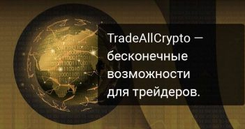 Tradeallcrypro for trader