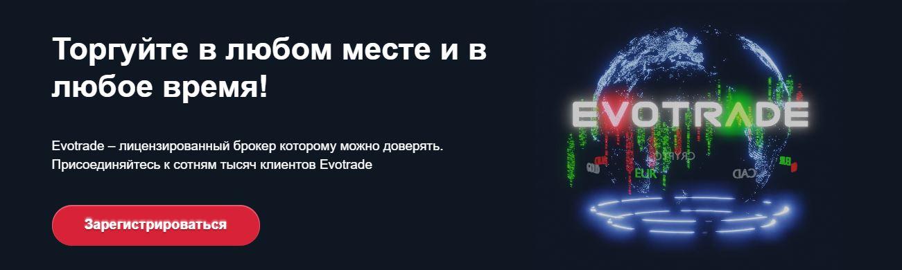 Evotrade: обзор и реальные отзывы